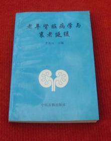 医学书--老年肾脏病学与衰老延缓--正版书,一版一印--医学5