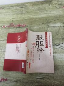 敲胆经 经济日报出版社