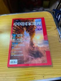 中国国家地理 2020年第1期