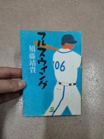 日文原版  フルスウィング(须藤靖贵)