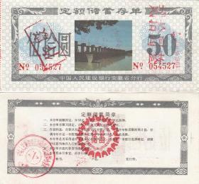 安徽省80年代定额储蓄存单50元(风景图案)