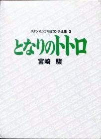 龙猫 吉卜力工作室分镜画全集 3 日文原版 となりのトトロ スタジオジブリ絵コンテ全集3 宫崎骏 电影制作过程