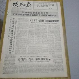 文革报纸陕西日报1966年10月25日(4开四版)要当高山劲松,不做温室花朵。