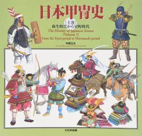 日本甲胄史    上下两册    原版日文   25:25cm