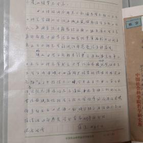 虞愚先生信札一通,使用中国社会科学院哲学所信笺,内容关于学术发表事宜