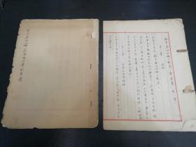 1951年新中华河北梆子剧团团章草案,钢笔手写稿,共两本,第一本是剧团组织章则草案,第二本名称改为了剧团团章草案,偏批有许多修改意见,稀见孤本