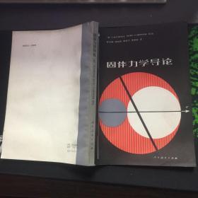 固体力学导论(80年1版81年1印8500册)