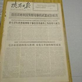 文革报纸陕西日报1966年10月30日(4开四版)欢呼我国发射导弹核武器试验成功。
