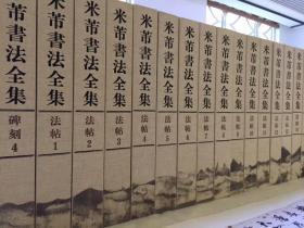 米芾书法全集(共31册)