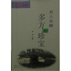 文苑丛书 名人名藏 多方的珍宝 张虎 大众文艺/戏剧出版社