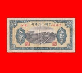 【2061】〈ⅨⅠⅢ〉0565910【中国人民银行·伍拾圆·列车(乙)/花符-背为咖啡主色·中华民国三十八年/1949年·133×69 mm·1949年4月发行/1955年5月10日停用】