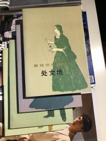 屠格涅夫选集(处女地,贵族之家,罗亭,烟4册)