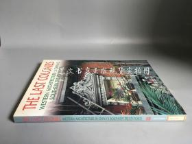 The Last Colonies:Western Architecture in Chinas Southern Treaty Ports(尔冬强《最后的殖民地:中国南方通商口岸的西洋式建筑》)