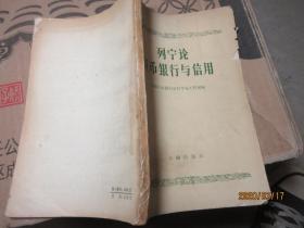 列宁论货币银行与信用 5785