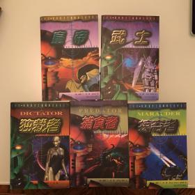 艾萨克阿西莫夫之超越时空的机器人(五本合售,捕食者,皇帝,掠夺者,武士,独裁者)