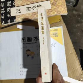 毛泽东选集第五卷-八品-35元