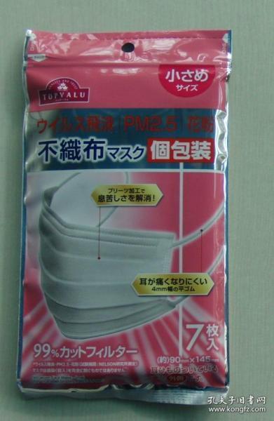 女士用口罩(PM2.5)