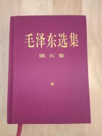 毛选 毛泽东选集第五卷精装版 毛选第五卷硬皮精装
