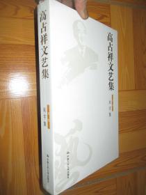 高占祥文艺集——书法:刻字集  (16开,精装+函套,未开封)