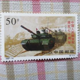 1997年中国人民解放军建军七十周年邮票(一套共5张)