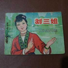 刘三姐 连环画 1982一版一印