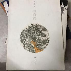 学院新锐刘启谋