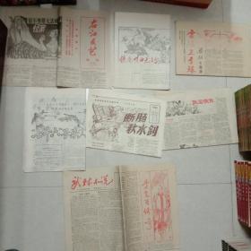 云海玉弓缘,侠魔碟血无名剑,李尧臣传说等七份武侠小说报纸