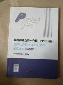 政府和社会资本合作(PPP)项目选择社会资本方招标文件示范文本(公路项目)