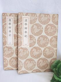 《漢學師承記》民国二十六年初版