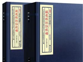 撼龙经疑龙经批注校补 宣纸线装5册寻龙点穴杨公风水周易命理书籍