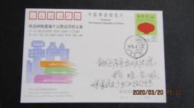 JP51 依法纳税 北京首日实寄纪念邮资明信片 双戳清