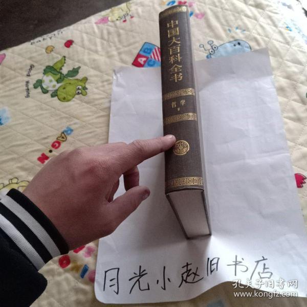中国大百科全书.哲学.Ⅰ