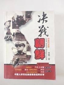 决战朝鲜 白金纪念版。