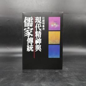 台湾联经版  杜维明《现代精神与儒家传统(二版)》(锁线胶订)