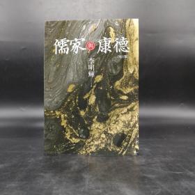台湾联经版 李明辉《儒家与康德(增订版)》(锁线胶钉)