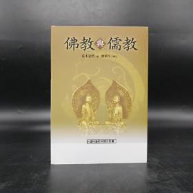 台湾联经版 荒本见悟《佛教与儒教(二版)》(锁线胶订)