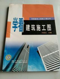 学看建筑施工图