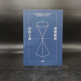 台湾联经版 周枫《自由主义的道德处境》(锁线胶钉)