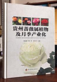 贵州蔷薇属植物及月季产业化