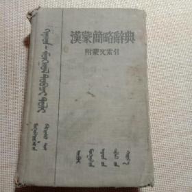 汉蒙简略辞点。双语,蒙汉文。