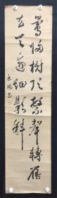 日本回流字画 1944    包邮