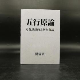 台湾联经版 杨儒宾《五行原论:先秦思想的太初存有论》(精精)