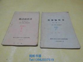 俄语教科书第三册(上下册)(供二年级上学期试用).