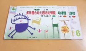 多元整合幼儿园活动课程幼儿用书:美术(中班 上下册)、数学(中班 下册)书内有做过手工练习