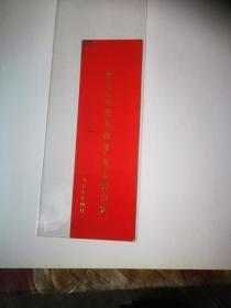 书签--欢庆<<毛泽东选集>>第五卷出版
