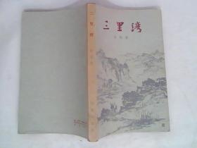 三里湾(1963第一版)