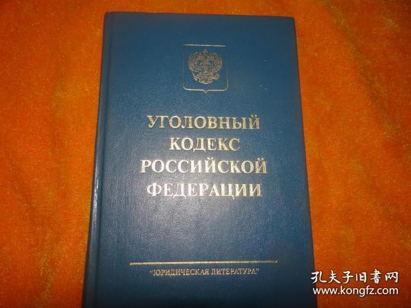 俄罗斯联邦法典  【刑事】  精装本