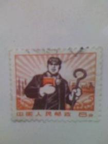 邮票中国人民邮政8分