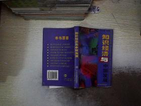 知识经济与中国发展
