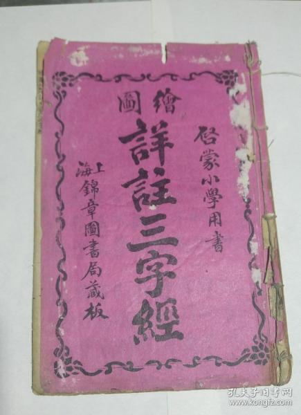 启蒙小学用书《绘图详注三字经》》